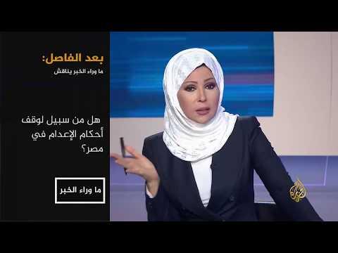 ما وراء الخبر- وجاهة الانتقادات الحقوقية لأحكام الإعدام بمصر؟  - 22:21-2017 / 6 / 20