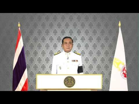 คำแถลงการณ์ของนายกรัฐมนตรี พลเอกประยุทธ์ จันทร์โอชา - วันที่ 15 Oct 2016
