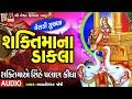 Download Shakti  Maa Na Dakla || Bhavani Shankar Joshi || Shakti  Maa Na Veradi Zulana || MP3 song and Music Video