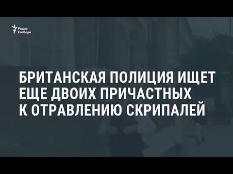 Отравление Сергея Скрипаля: что говорят в Москве и Лондоне