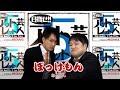 『目指せ!! アウトレット芸人5』#03 ぼっけもん(2018/05/16放送)【チバテレ公式】
