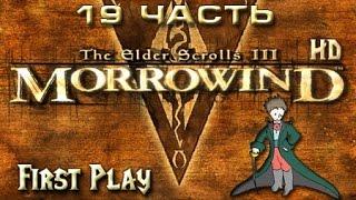 Прохождение за Вампира Morrowind: TES III, стрим от Kwei ч.19