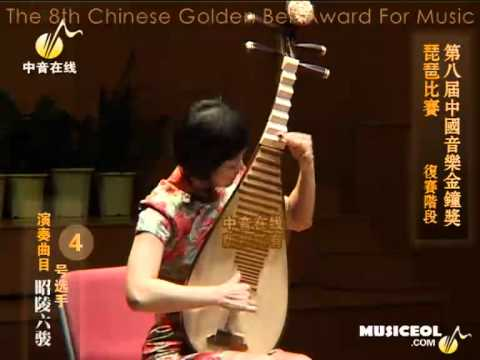 2011琵琶金钟奖 【昭陵六骏】 陈甦超 Pipa solo ZhaoLingLiuJun by ChenSuChao