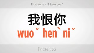 "How to Say ""I Hate You""   Mandarin Chinese"