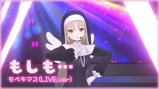 もしも・・・(リビルド.ver)/モベキマス(シスター・クレア LIVE cover)