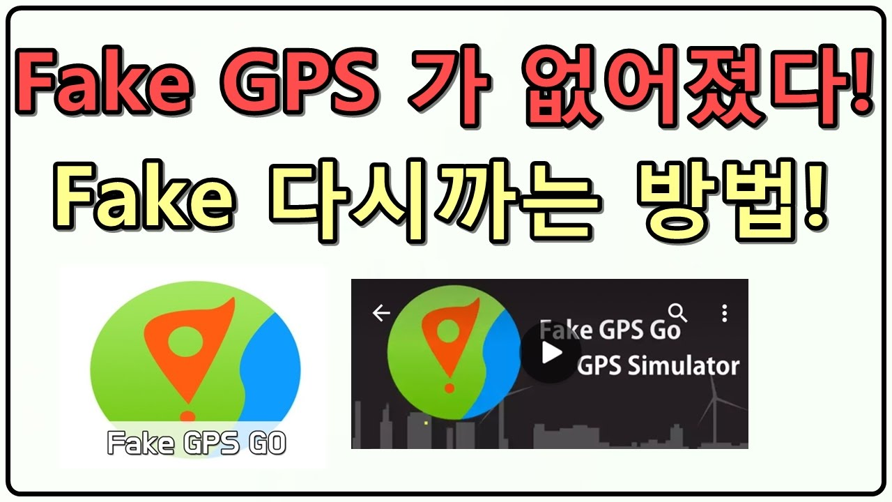 how to stop fake gps from jumping
