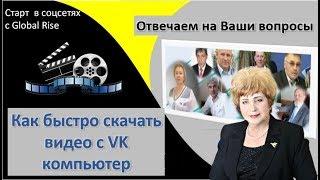 Как быстро скачать видео с VK на компьютер