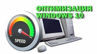 Оптимизация и ускорение Windows 10, рекомендации по выбору компьютера