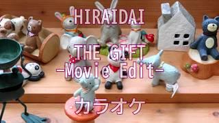 平井 大「THE GIFT -Movie Edit-」の耳コピカラオケです。
