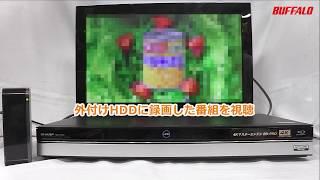 外付けHDD レコーダー向け初回設定手順(例.シャープAQUOSブルーレイ) ブルーレイレコーダー 検索動画 30