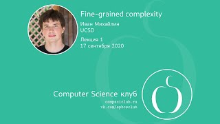 Fine-grained complexity, лекция 1 | Computer Science Club