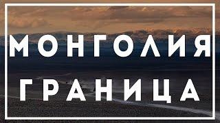 Путешествие без денег,  граница Монголии