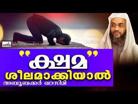 ക്ഷമ ജീവിതത്തിൽ ശീലമാക്കിയാൽ E P Abubacker Al Qasimi Islamic Speech Malayalam