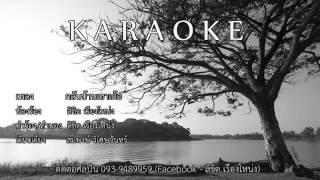 กลับบ้านเฮาเด้อ KARAOKE