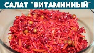 ЕШЬ и ХУДЕЙ / ЛЕГКИЙ и ПОЛЕЗНЫЙ салат из свежих овощей