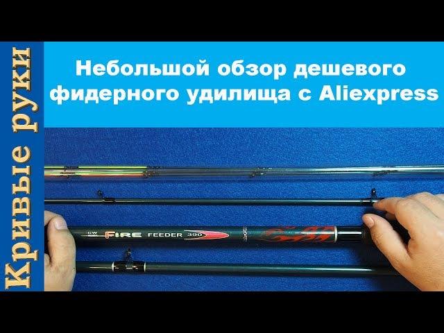 Небольшой обзор дешевого фидерного удилища с Aliexpress из Китая