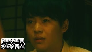 【映画予告編で英語を学ぶ】滝沢秀明、有岡大貴、門脇麦 出演 『こどもつかい』で英語を学ぶ