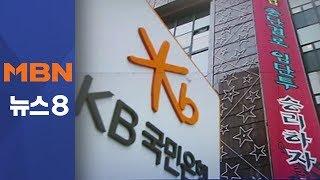 Kb국민은행 19년 만에 파업…고객 피해 불가피 뉴스8