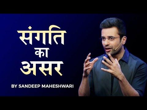 Sangati Ka Asar – By Sandeep Maheshwari