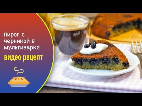 Пирог с черникой с творогом в мультиварке рецепты с фото