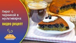 Пирог с черникой в мультиварке видео рецепт