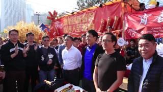 2017年皇仁年宵攤位「宵春雞」揭幕禮