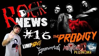 ROCK NEWS #16 - Immortal l Limp Bizkit l the Prodigy l Megadeth