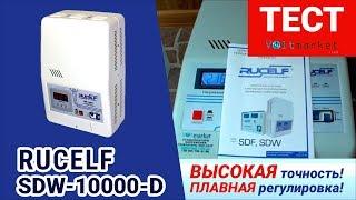 видео-тест стабилизатора RUCELF SDW-10000-D