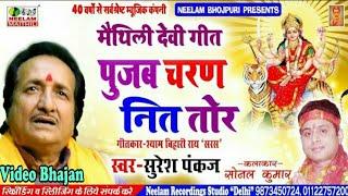 देवी गीत | मईया पूजब चरण नित तोर | SURESH PANKAJ | New Maithili Devi Geet Maiya Pujab Charan Nit Tor