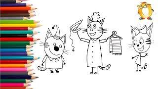 СБОРНИК. Раскраска для детей ГЕРОИ МУЛЬТИКА ТРИ КОТА. Учим цвета.
