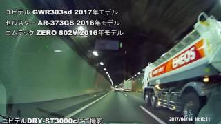 2016~2017年モデル ユピテル・セルスター・コムテック レーダー探知機警報比較 トンネル出口オービス警報 thumbnail