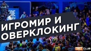 Игромир и Intel - наш короткий репортаж с места событий