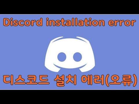 디스코드 설치 에러오류 Discord installation error