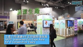 【Event Highlight】Eco Expo Asia 2018
