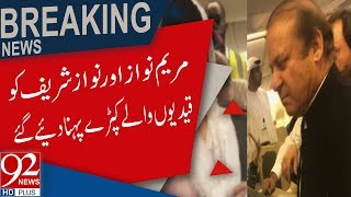 Nawaz sharif, Maryam Nawaz get prisoners dress in jail   14 July 2018   92NewsHD
