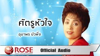 ศัตรูหัวใจ - อุมาพร บัวพึ่ง (Official Audio)