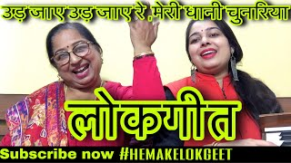 Hindi lokgeet|उड़ जाए उड़ जाए रे मोरी धानी चुनरिया।Ud jaye Ud jaye|हिंदी लोकगीत| by @hemakelokgeet