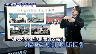 [자따공인 200413] 독서심리치료사 자격증 / 이재…