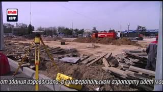 Аэропорт Симферополь: Реконструкция привокзальной площади(, 2016-04-08T20:51:23.000Z)