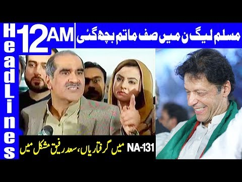 Game is Over now for Khawaja Saad Rafique | Headlines 12 AM | 13 October 2018 | Dunya News