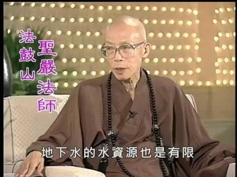 珍惜資源(聖嚴法師-大法鼓 1186)DVD