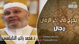 د.محمد راتب النابلسي - احاديث قدسية - يخرج في آخر الزمان رجال .. (حديث خطير)