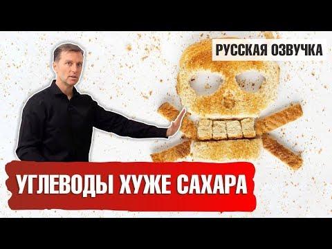 УГЛЕВОДЫ ХУЖЕ САХАРА (русская озвучка)