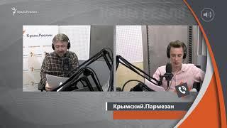 «Божий» Крым и домики Киселева | Крымский.Пармезан