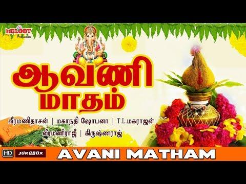 avani-matham-|-vinayagar-chathurthi-|-tamil-devotional-|-bhakti-maalai