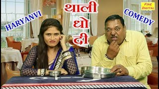 थाली धो दी - Jhandu Ki Comedy | Haryanvi Comedy Clips & Funny Video 2018