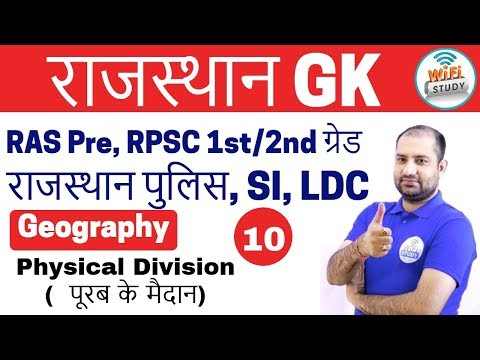 9:00 PM   Rajasthan Geography by Rajendra Sir   Day-10   Physical Division( पूरब के मैदान)