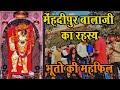 मेहंदीपुर बालाजी मे भूतों की महफिल   ड्रोन द्वारा लिया गया वीडियो - प्रेतराज सरकार और बालाजी दर्शन