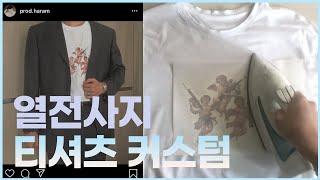 열전사지 티셔츠 커스텀 | 반팔티 커스텀 | 집에서 쉽…