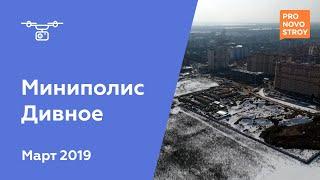 ЖК ''Миниполис Дивное'' [Ход строительства от 17.03.2019]